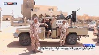 حكومة السراج.. بين وعود التسليح ومواجهة المسلحين