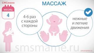 Ребенок 4 месяца - рост и вес, питание, массаж, прививки