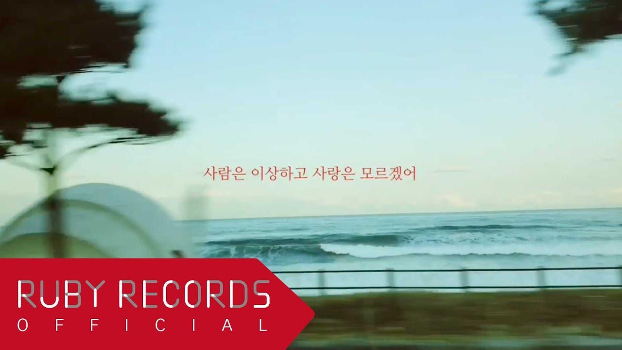 [Official MV]사람은 이상하고 사랑은 모르겠어(Lyric ver.) - 이예린(Lee Ye Rin)