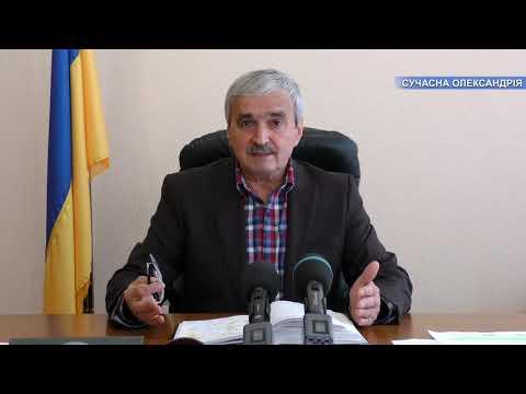 Олександрійська міська рада: Цапюк С К  міський голова, інтерв'ю 27 11 2020