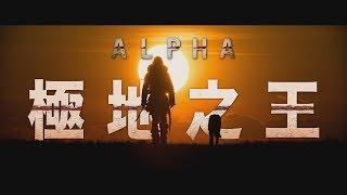 【極地之王】震撼視覺饗宴