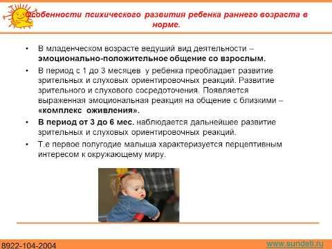 Психическое развитие ребёнка с синдромом Дауна