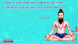 Sri Veera Brahamdra Swami Vachana Kalagnanam Part -1