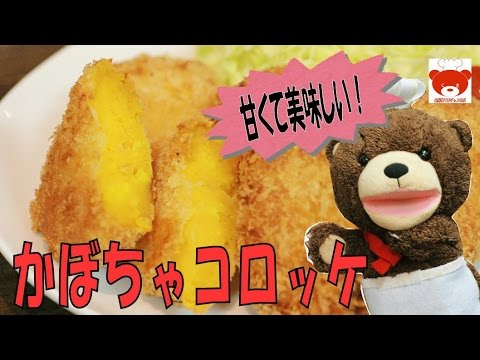 how-to-make-sweet-and-steamy-pumpkin-croquettes-#115