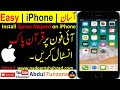 install quran pak on iphone android phone | Best Quran Pak App