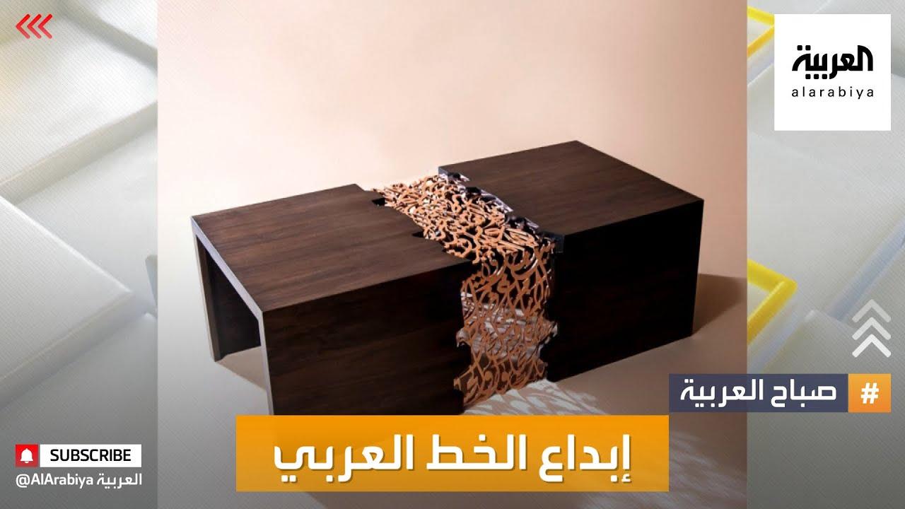 صباح العربية | قطع منزلية مزينة بنقوش الخط العربي وأبيات شعره  - 10:58-2021 / 5 / 11
