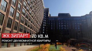ЖК Зиларт || Ремонт квартиры в новостройке || Черновые работы  под ключ Москва