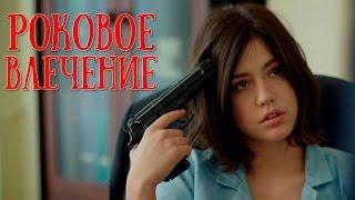 Роковое влечение (2016) - русский трейлер