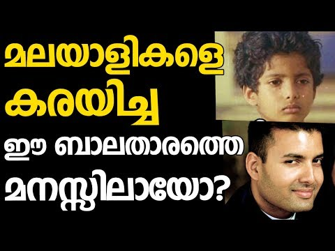 The Child Artist Martin Kora from the Movie Akaashadoothu is All Grown Up