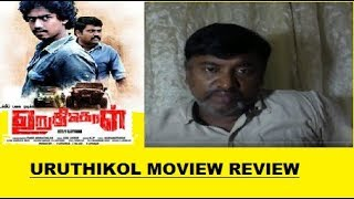 Uruthikol Official Trailer | Latest Tamil Movie | Kishore, Megana | Ayyanar review