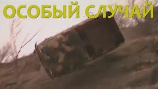 Фильм Особый случай 3 серия