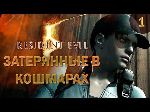 Resident Evil 5 Co-op