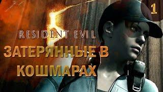 Resident Evil 5. Coop. Затерянные в кошмарах. Прохождение. #1.