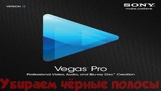 Как убрать чёрные полосы в Sony Vegas Pro 13(Как убрать чёрные полосы в Sony Vegas Pro 13 Здесь я розкажу как убрать чёрные полосы в видео Другие видео Как разк..., 2015-12-06T11:34:17.000Z)