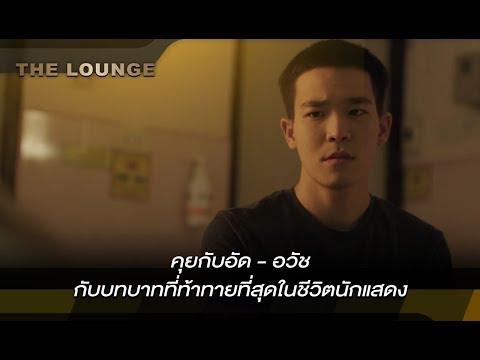 เจาะใจ The Lounge : คุยกับ อัด - อวัช กับบทบาทที่ท้าทายที่สุดในชีวิตนักเเสดง [12 มิ.ย 62]