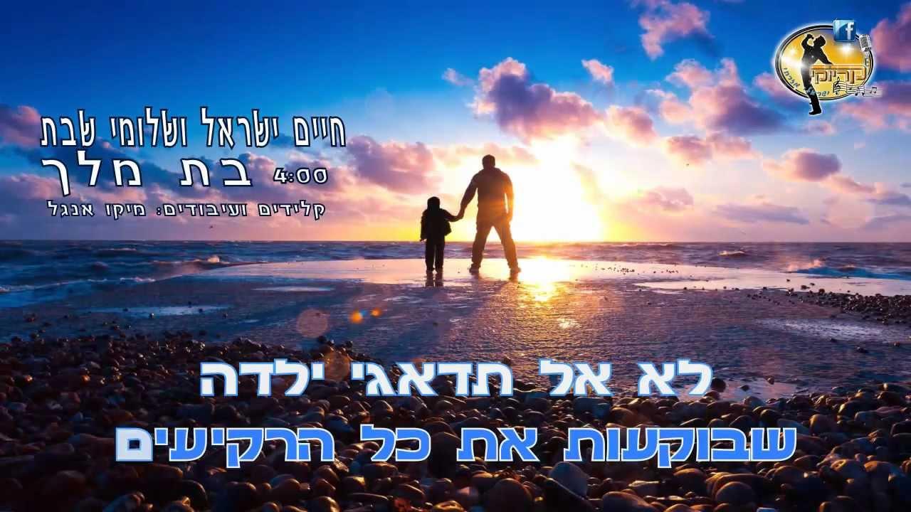 חיים ישראל ושלומי שבת - בת מלך - קריוקי ישראלי מזרחי