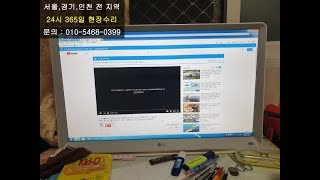 성동구 컴퓨터수리 윈도우7을 사용하는데 갑자기 동영상 …