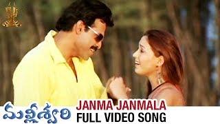 Janma Janmala Varami Ee Kalayika| Songs|Malliswari