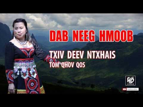 Dab Neeg Hmoob 2017 - Txiv Deev Ntxhais Tom Qhov Qos !! นิทานม้งใหม่ 2017 !! Father In Law thumbnail