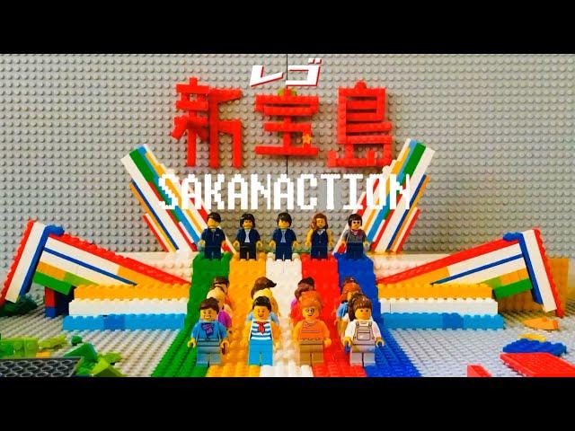 LEGO-サカナクション 新宝島〜レゴでサカナクションの新宝島を再現してみた!SAKANACTION(cover)コマ撮り