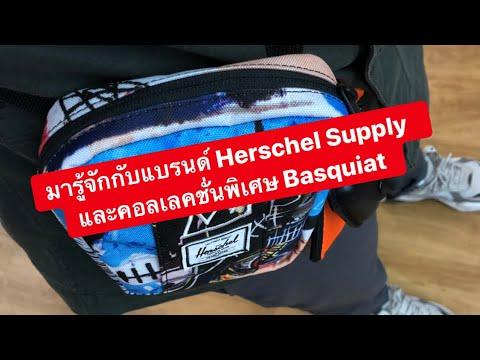 MARTINPHU : มารู้จักกับแบรนด์ Herschel Supply และคอลเลคชั่นพิเศษ Basquiat (399)