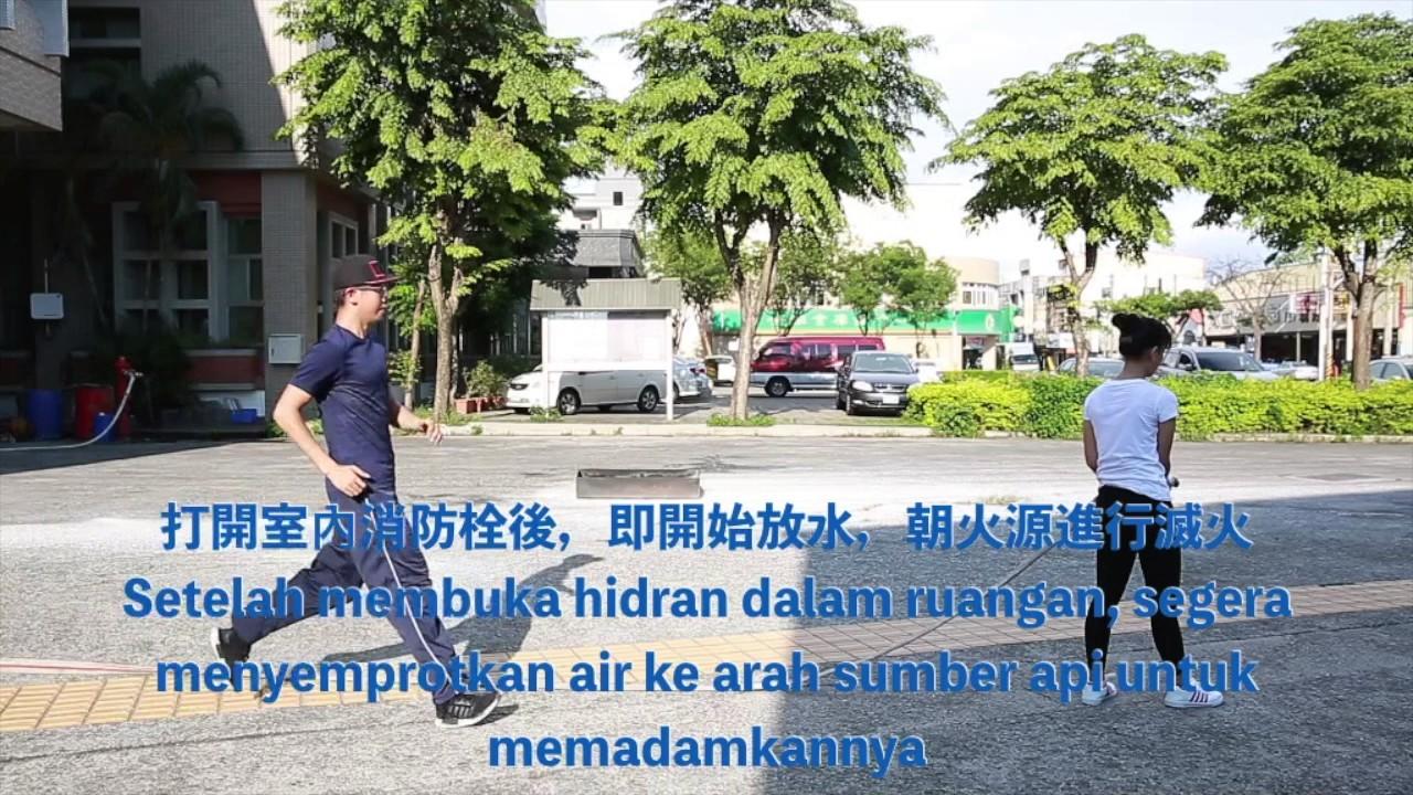 高雄市政府消防局-室內消防栓操作使用說明(印尼)