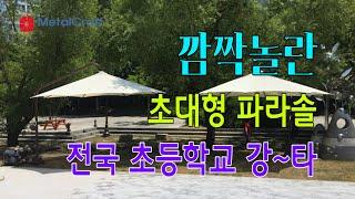 깜짝놀란 초대형파라솔 전국초등학교 강~타 설치후기, 전…
