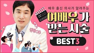 [의사생활] 배우 출신 의사가 말하는? #여배우시술 #…