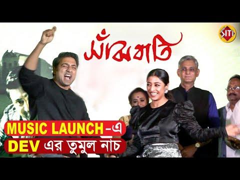 সাঁঝবাতির গানে Dev এর তুমুল নাচ | Grand  Launch | Sanjhbati | Dev | Paoli | Anupam | Leena