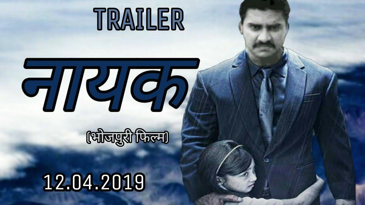 Nayak(नायक) bhojpuri movie trailer|| Chintu pandey, pawani star, bhojpuri movie update