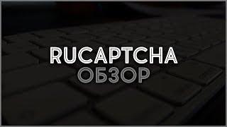Автоматическое разгадывание капч на best-captcha.pro. Честный отзыв.