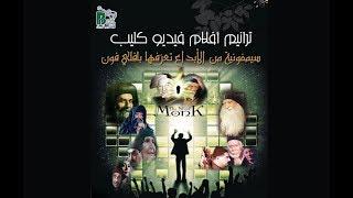 ترانيم الافلام فيديو كليب Taranem Elafalm HD