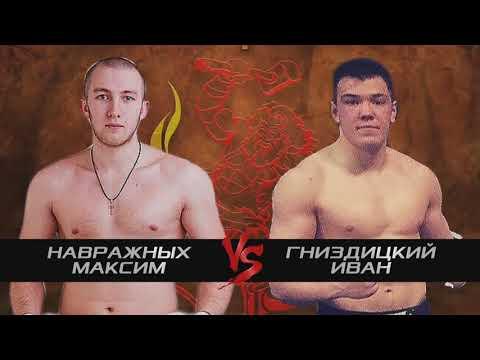 Навражных Максим vs