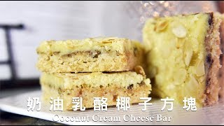 《不萊嗯的烘焙廚房》奶油乳酪椰子方塊 | Coconut Cream Cheese Bar