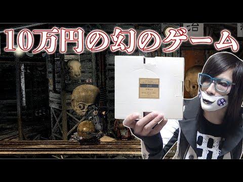 10万円する幻のゲーム『ガラージュ』を知ってますか?(garage)