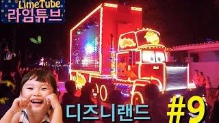 홍콩 여행 9편 디즈니랜드 퍼레이드 장난감 놀이 Disney Land Paint The Night Parade Toys Play Игрушки 라임튜브