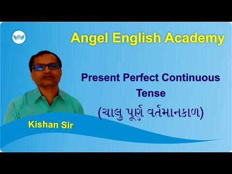 Present Perfect Continuous Tense (in Gujarati)