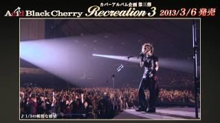 カヴァーアルバム企画第3弾「Recreation 3」 2013年3月6日(水)発売決...