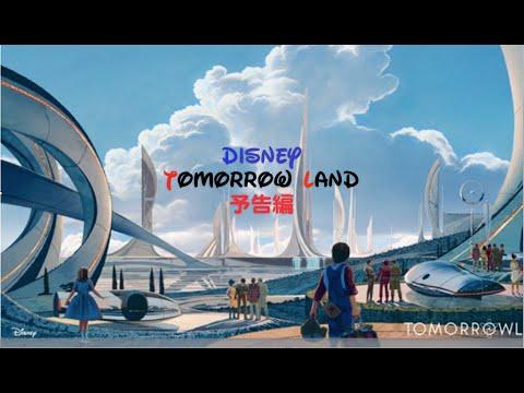 ディズニー最新作映画『トゥモローランド』予告編 壮大な冒険の始まり!