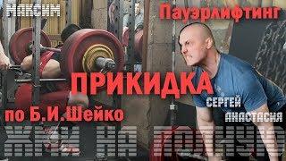 """Пауэрлифтинг Максим Тимофеев видео: 15 """"ПРИКИДКА"""""""