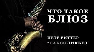 Что такое блюз. Уроки саксофона. Петр Риттер.