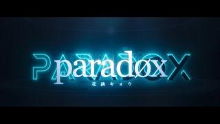 paradøx - 花鋏キョウ【MV】