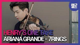 헨리가 아리아나 그란데의 7rings를 연주했다! / HENRY'S ONE TAKE : Ariana Grande - 7 rings I ELLE KOREA