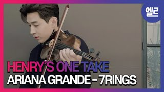 Download 헨리가 아리아나 그란데의 7rings를 연주했다! / HENRY'S ONE TAKE : Ariana Grande - 7 rings I ELLE KOREA Mp3