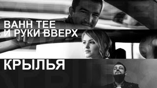 "Download ""Крылья"" (Bahh Tee и Руки Вверх) Mp3 and Videos"