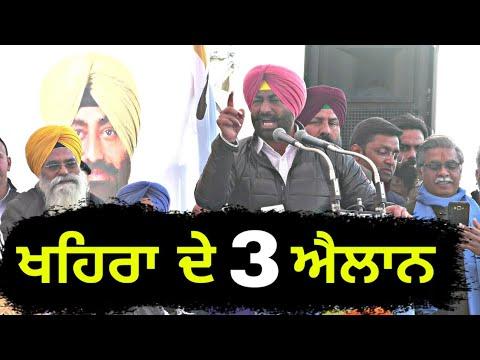 ਖਹਿਰਾ ਦੇ ਤਿੰਨ ਵੱਡੇ ਐਲਾਨ Sukhpal Khaira 3 announcements in Patiala