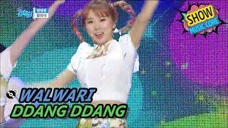 [HOT] WALWARI - DDANG DDANG DDANG, 왈와리 - 땡땡땡 Show Music core 20170610
