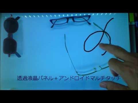 デジタルサイネージ、アンドロイドマルチタッチ透過液晶パネル黒板ソフト