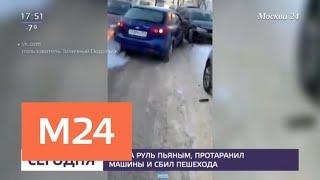 Смотреть видео В Подмосковье водитель сбил мужчину, а затем протащил его на капоте - Москва 24 онлайн