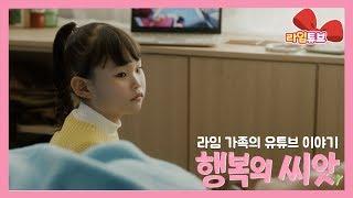 행복의 씨앗 웹드라마 뮤직비디오 M/V 공식 예고편 - 3월 30일 라임튜브 공개 LimeTube toy review